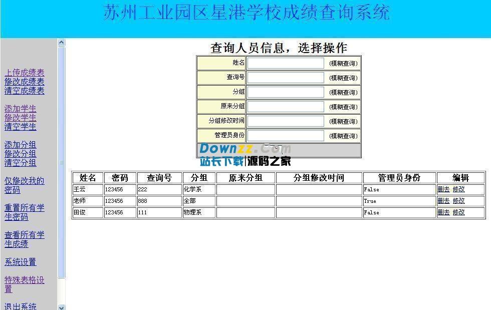 成绩查询系统 v4.5.0