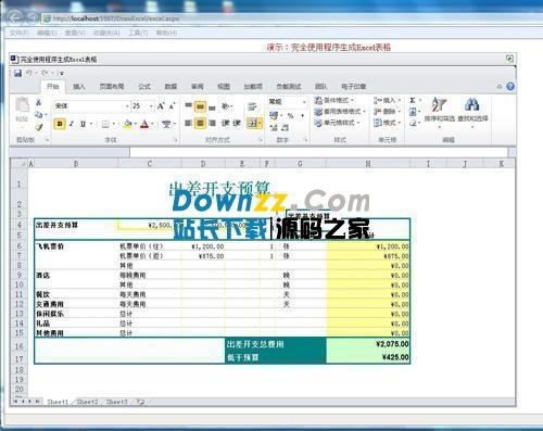 PageOffice for ASP.NET v4.0办公系统免费试用版
