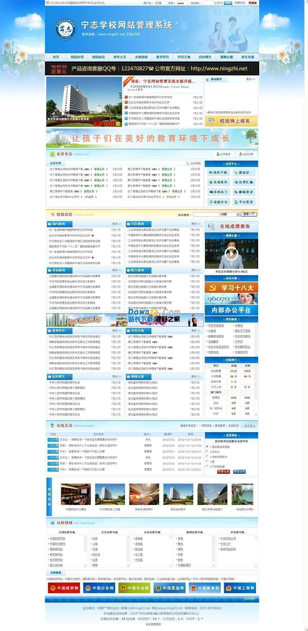 宁志天蓝色中小学校网站管理系统 宽屏 v18.6.12