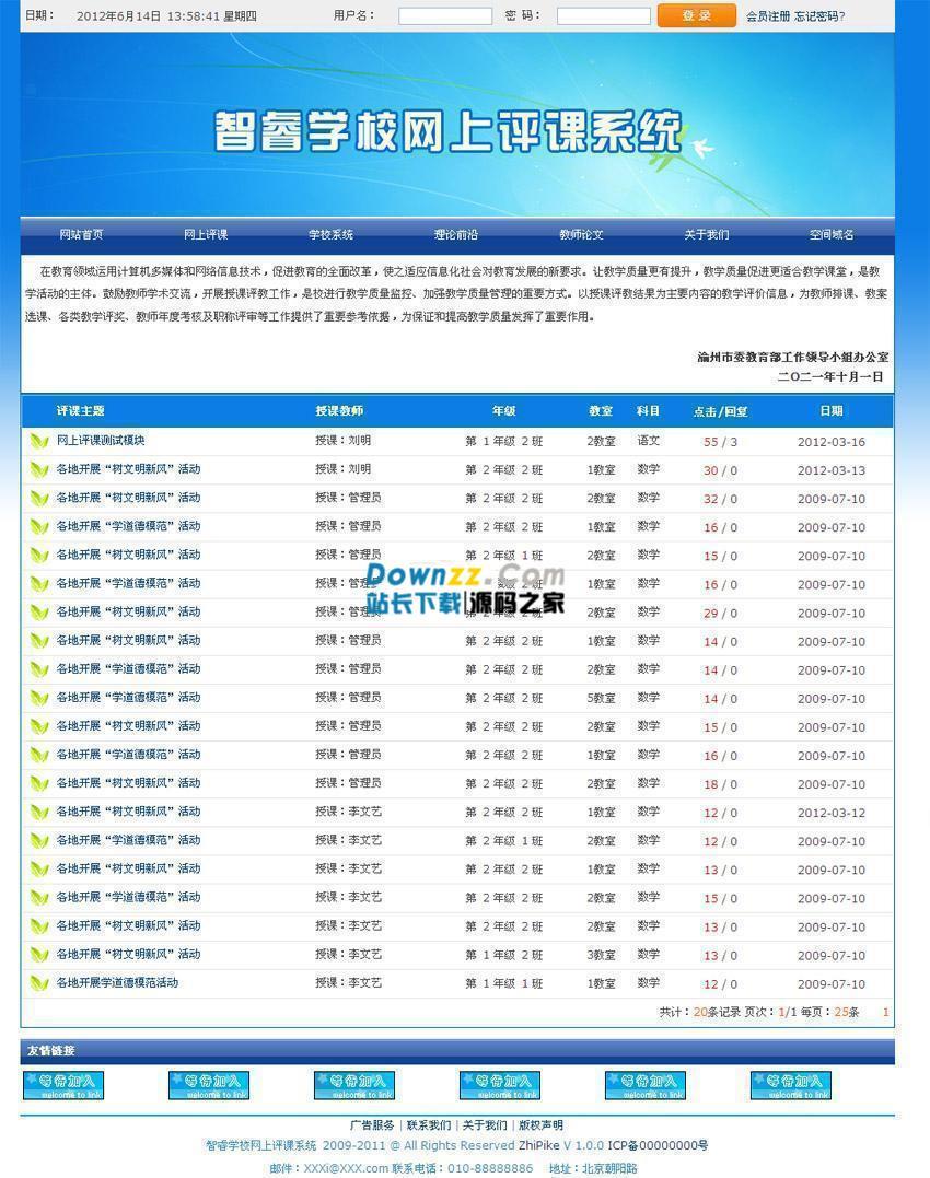智睿学校网上评课系统 v7.6.7