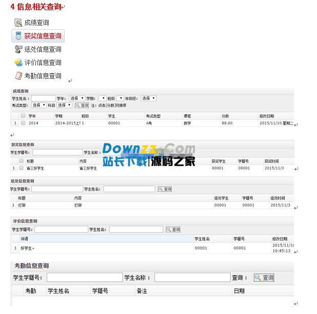 学校教务档案管理系统 v2.0