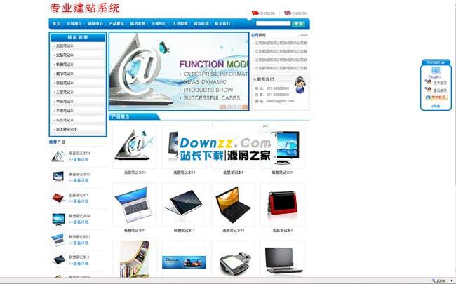 网展中英外贸网站蓝色风格 v5.9