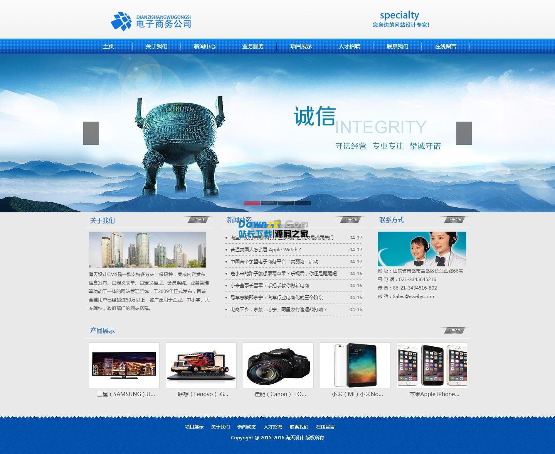 蓝色大气通用企业公司网站 v2.0