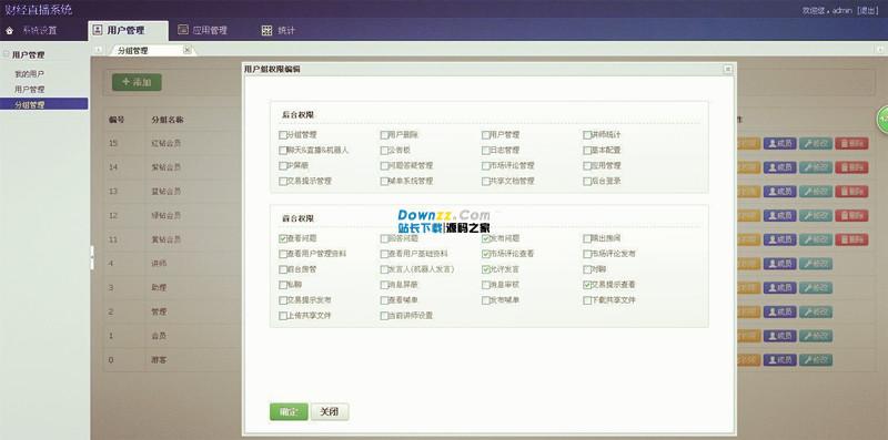 诺云财经直播聊天系统 v2.6