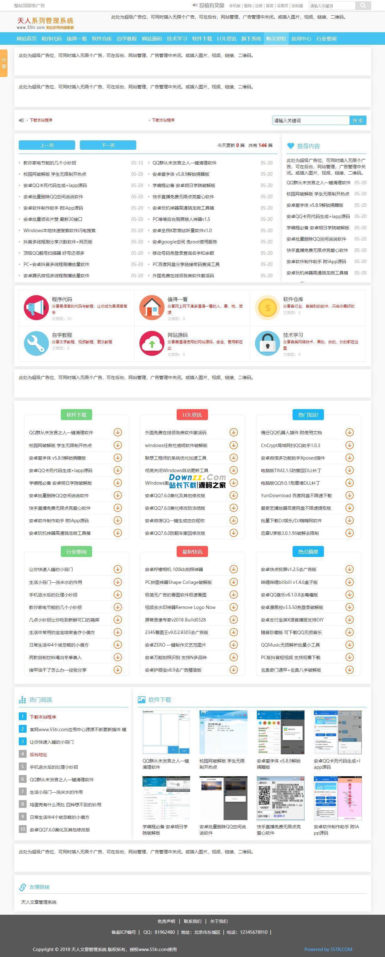 清爽娱乐网源码 v4.27