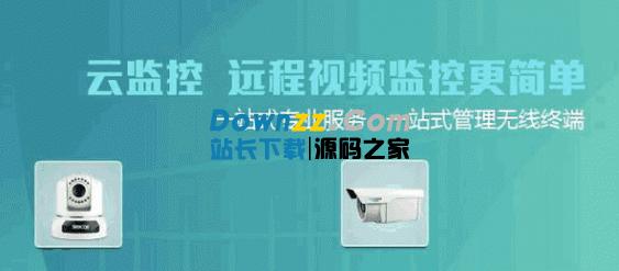 大华e眼远程监控软件 v2.7.1 中文官方绿色版
