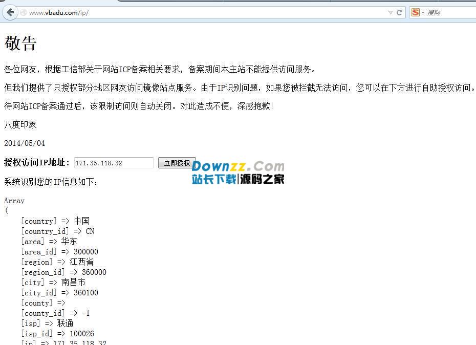 网站ICP备案屏蔽管局审查利器 v1.5