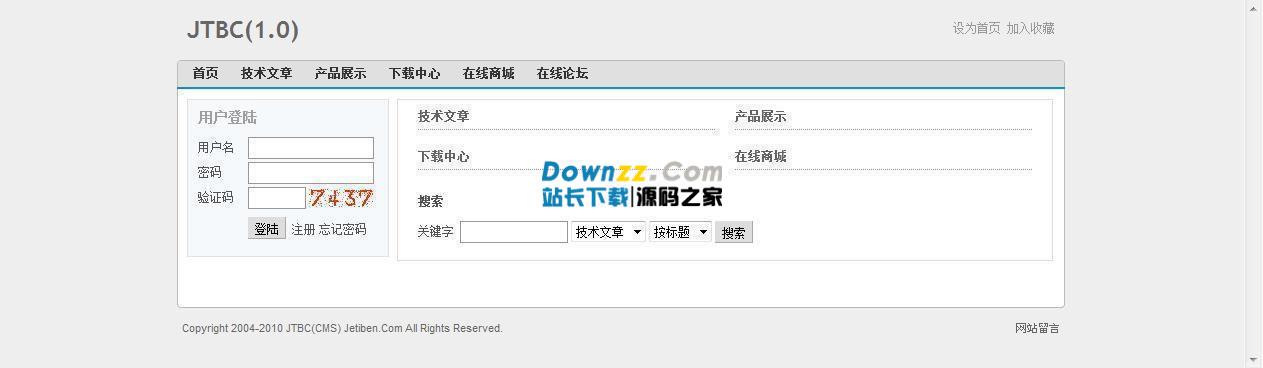 JTBC网站内容管理系统 v3.0.1.3
