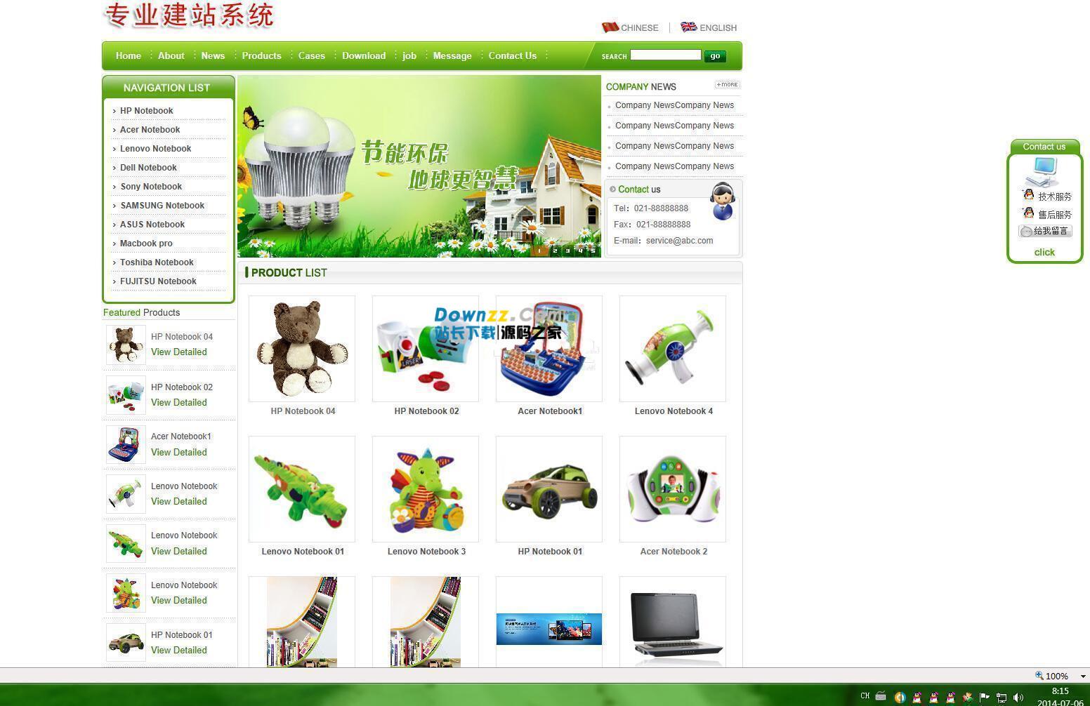网展中英外贸网站绿色风格 v5.0