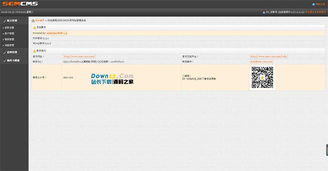 semcms外贸网站php版 v2.6