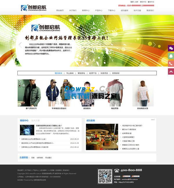 创都启航企业网站管理系统 v3.5b