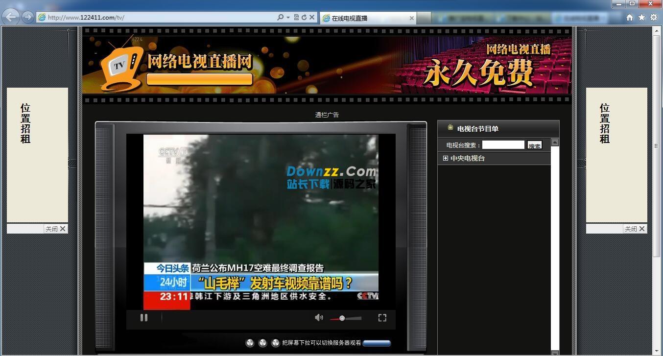 122411电视直播程序 v1.1