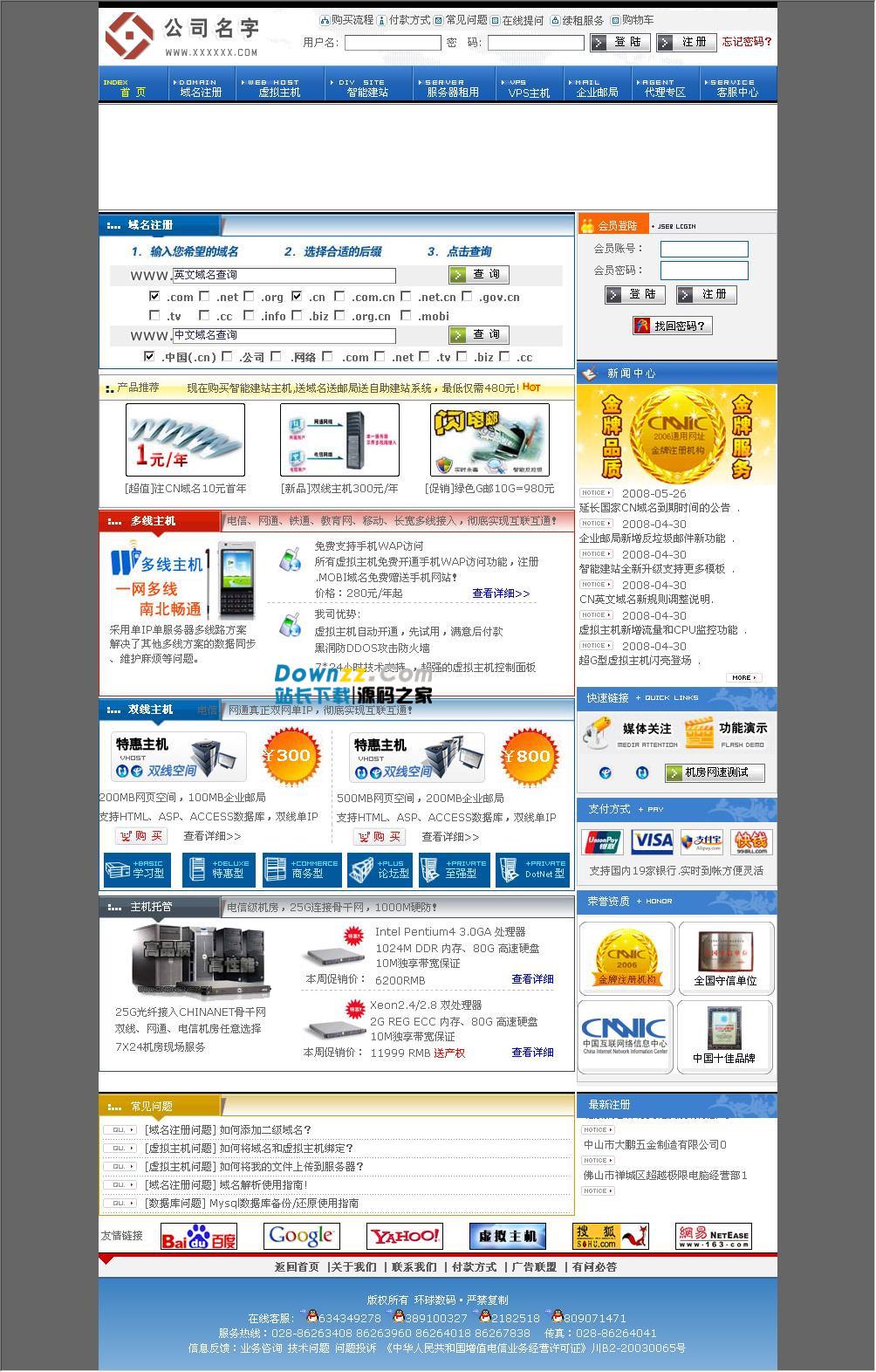 西部数码域名虚拟主机分销管理系统 v10.35