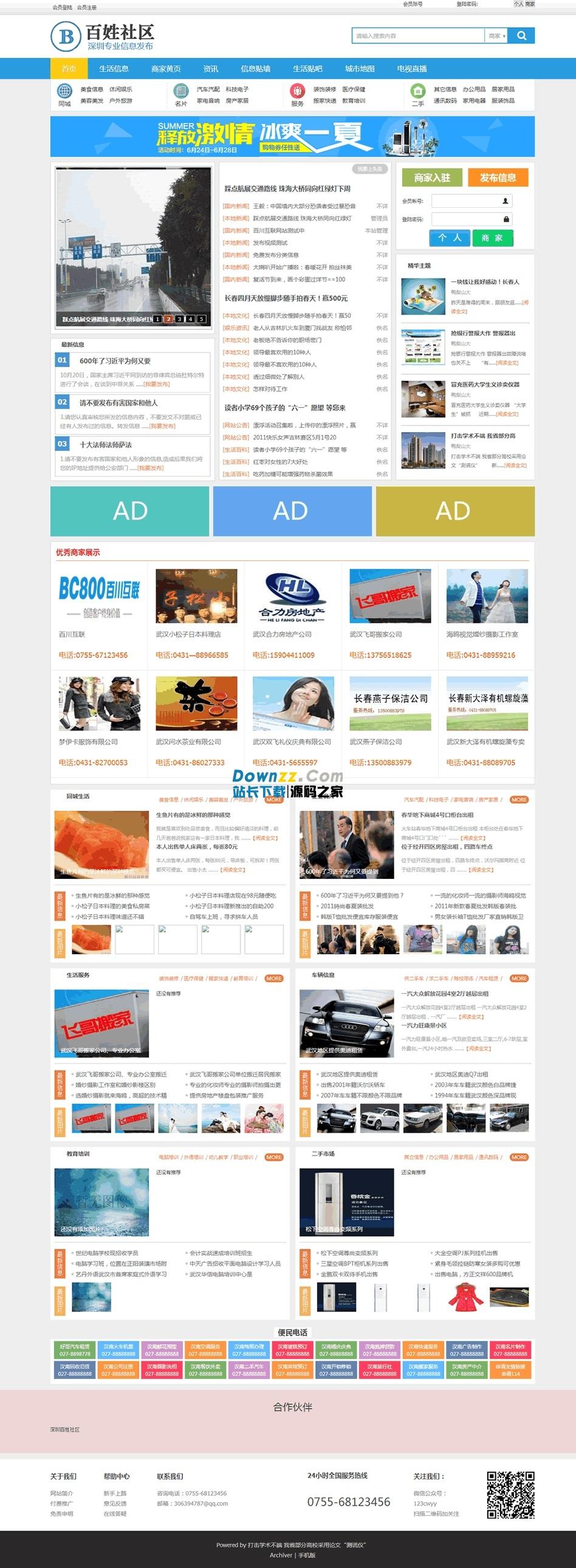 深圳社区信息门户网 v6.5