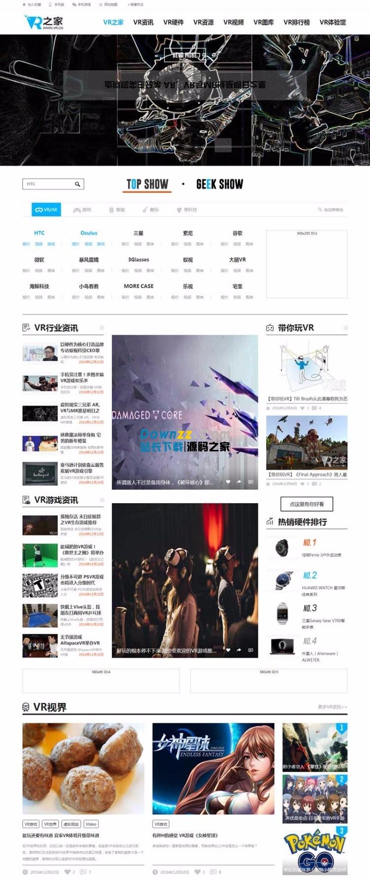 最新92kaifa帝国cms仿《VR之家》VR信息资源网整站源码
