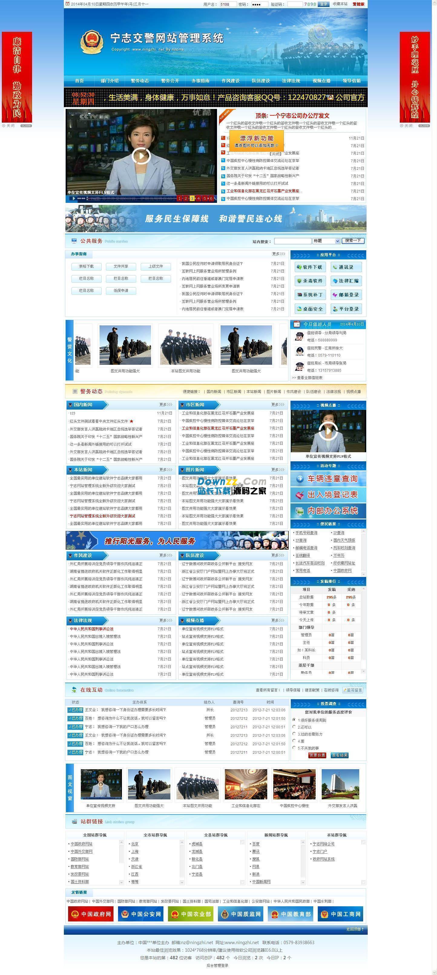 宁志交警队网站管理系统-蓝色模板 v18.6.6