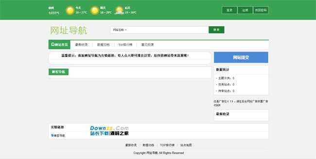 博客网址导航源码优化版 v2018
