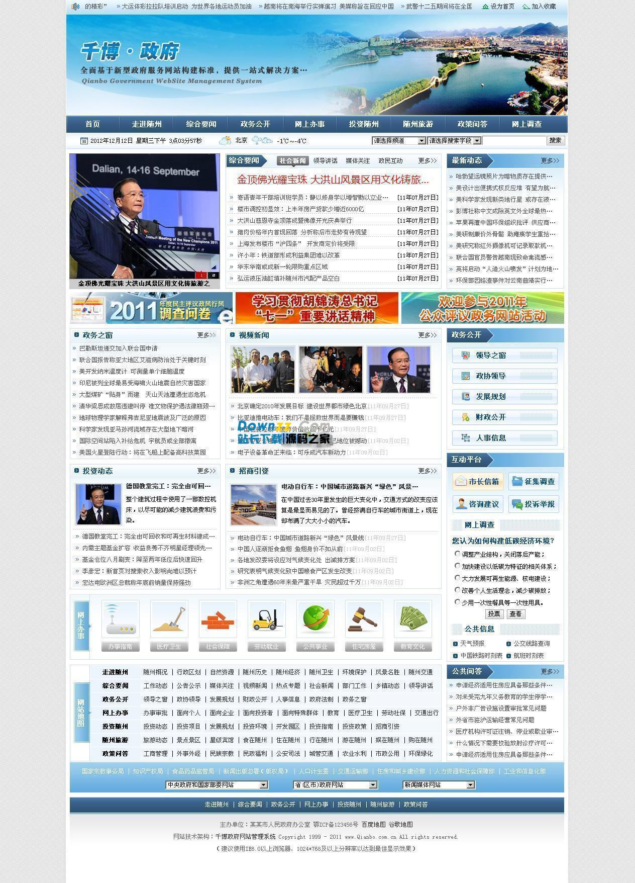 千博政府网站群管理系统 v2018 Build0428