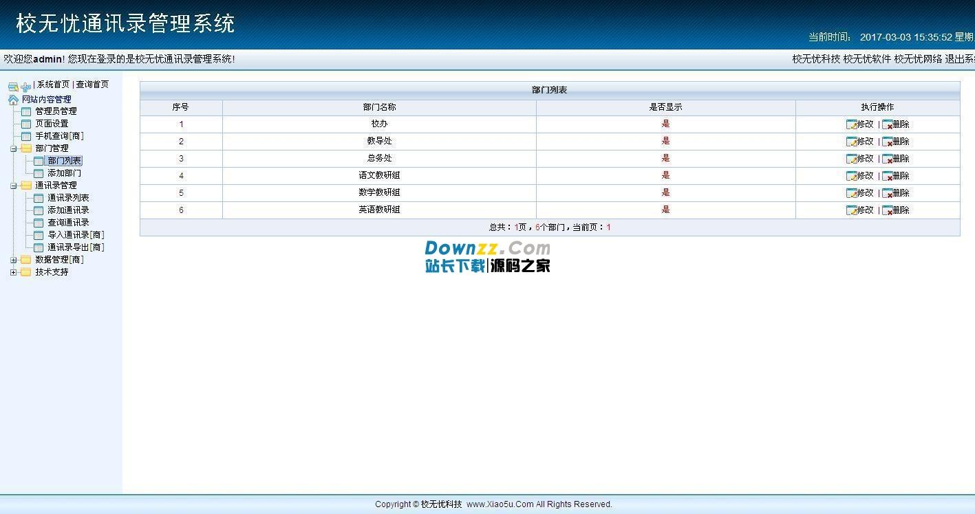 校无忧通讯录管理系统 v1.3