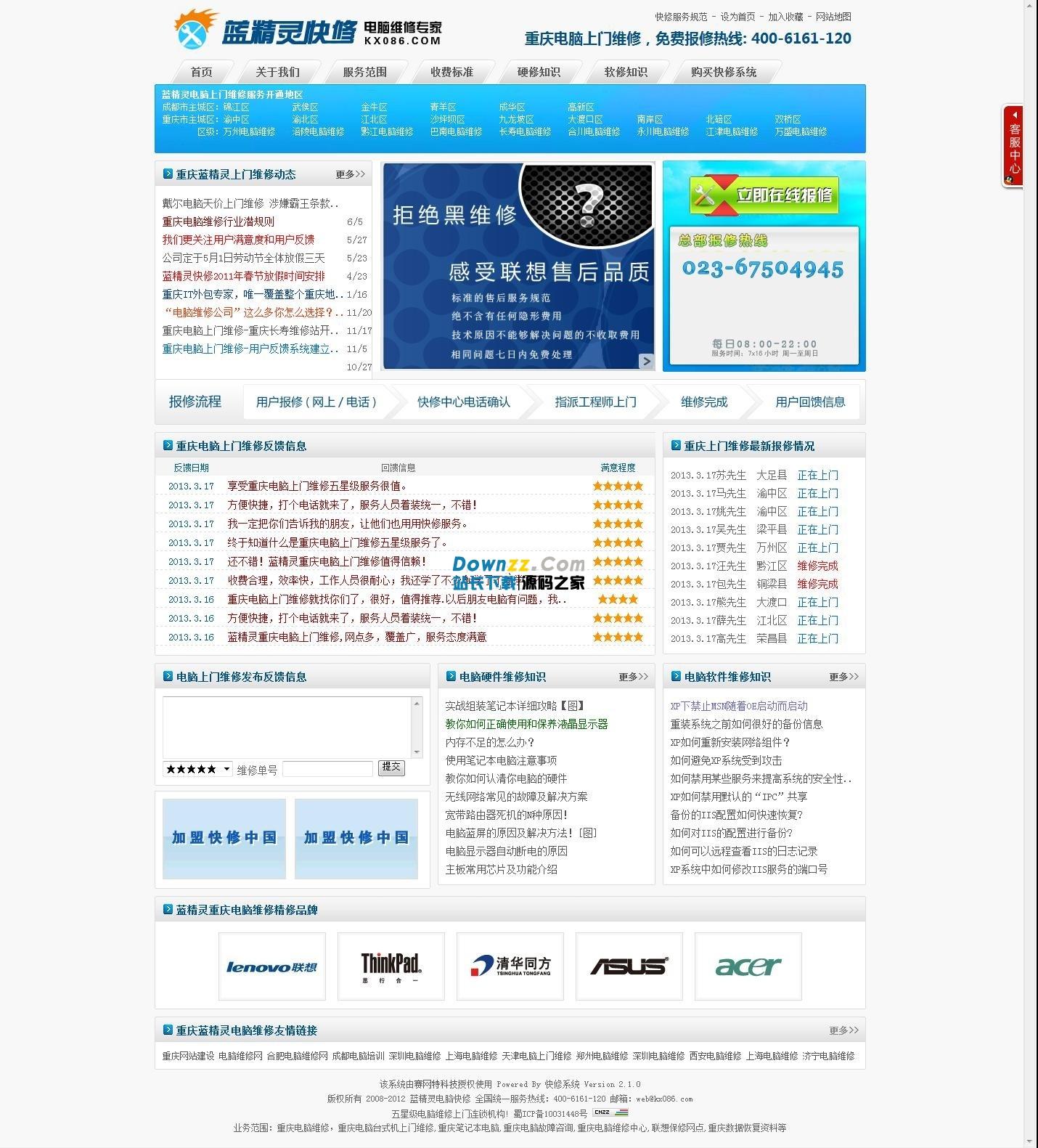 赛网特维修企业在线报修维修管理系统 v2.0