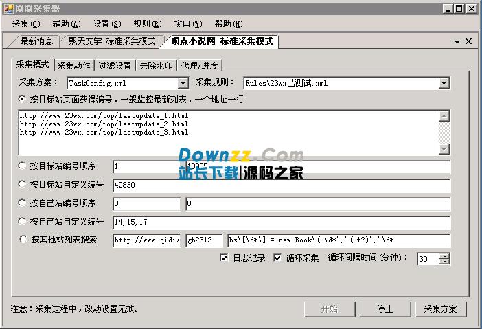 原作者关关采集器5.6稳定免费版