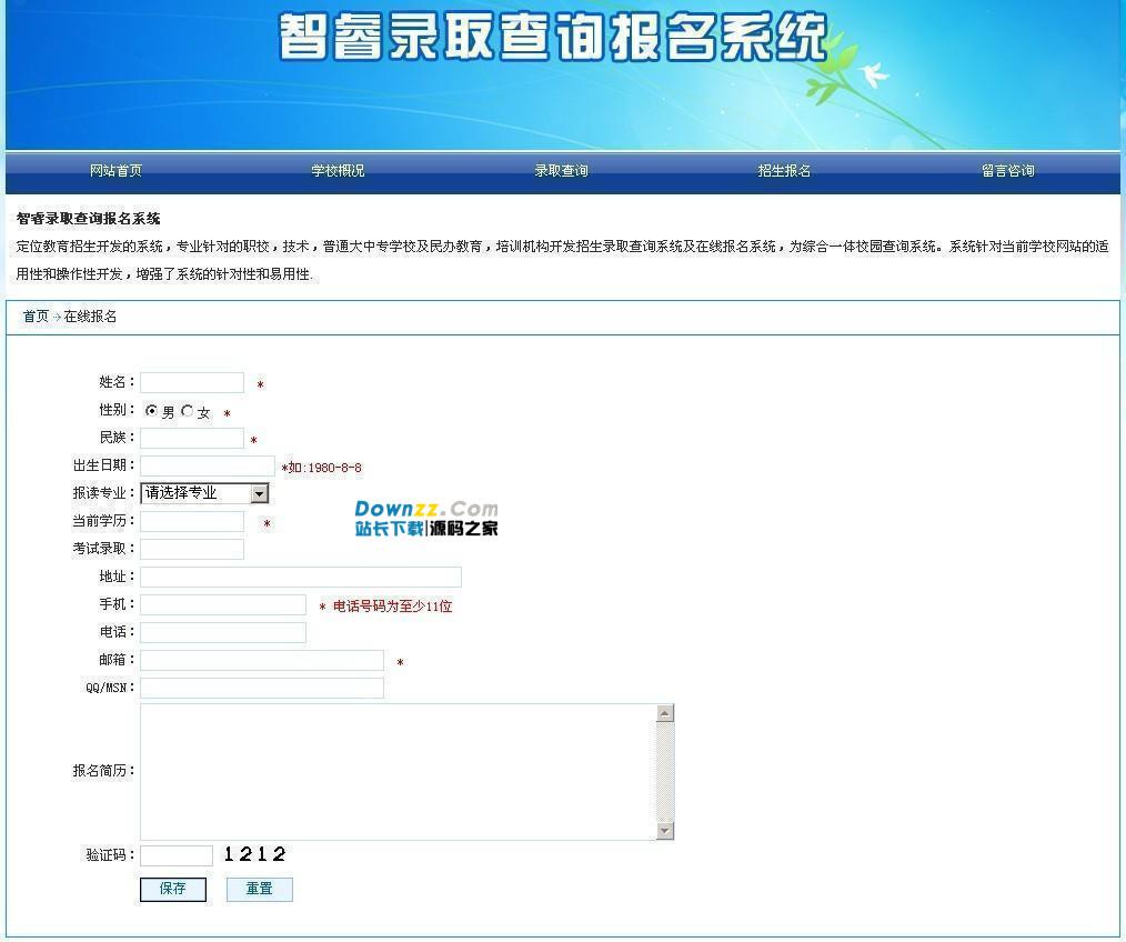 智睿录取查询报名系统 v8.8.0