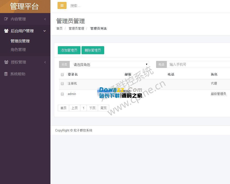 妃子群控源码授权平台系统 v9.58