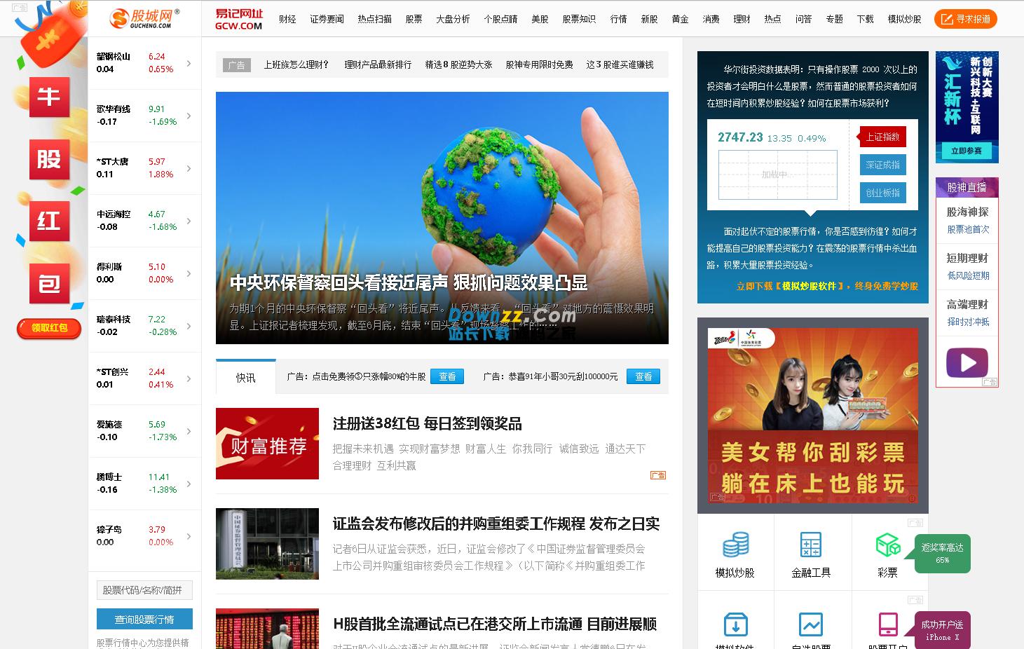 最新92kaifa仿《股城网》财经股票综合门户网站帝国cms内核源码