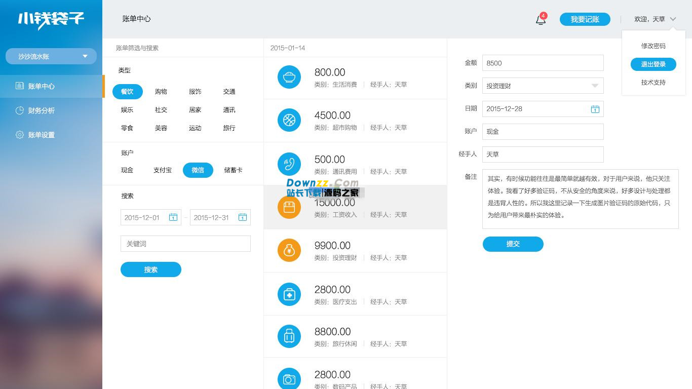 小钱袋子网络版记帐系统 v2.0
