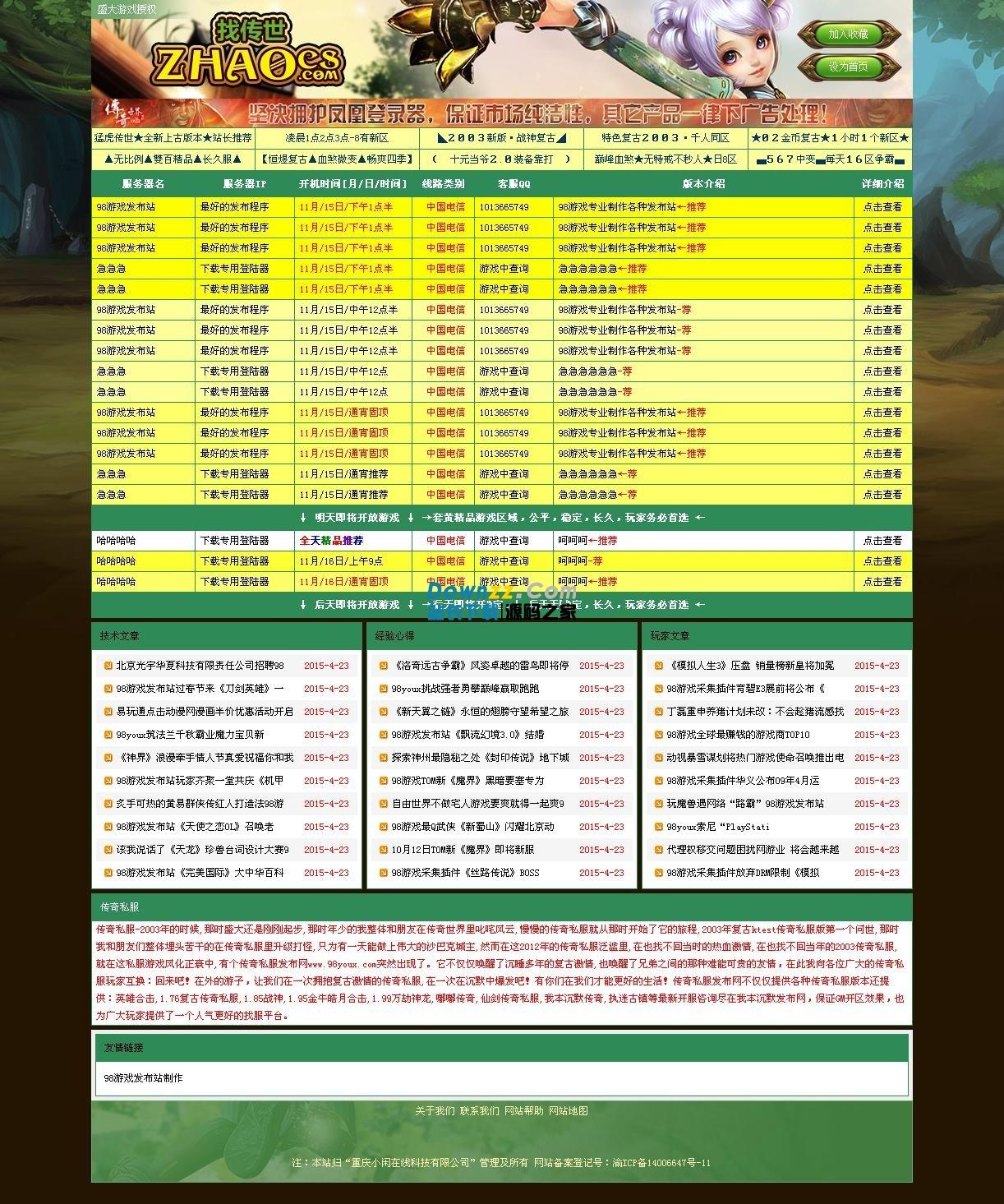 游戏发布站程序asp源码 v13.1
