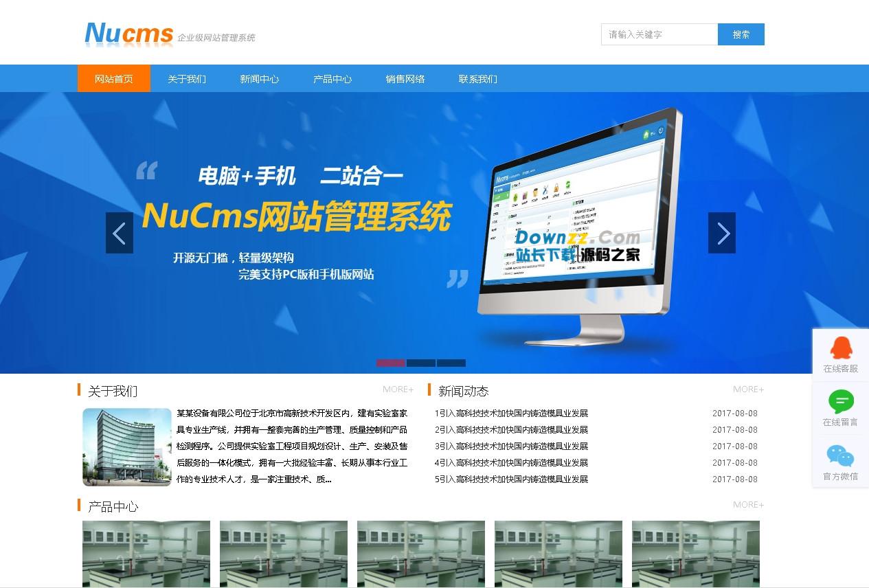 NUCMS网站管理系统 v2.2