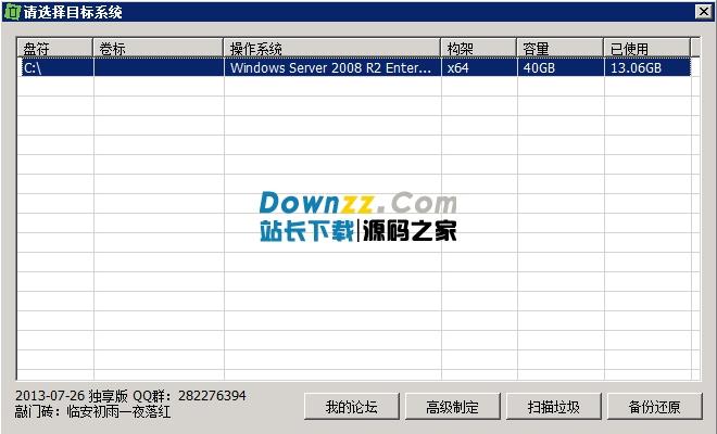 (Windows垃圾系统文件清理)Windows Update Clean Tool