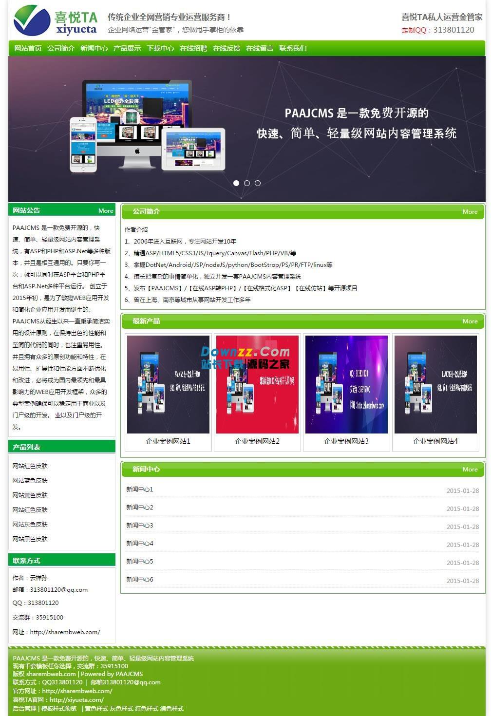 PAAJCMS轻量级网站内容管理系统 v1.5