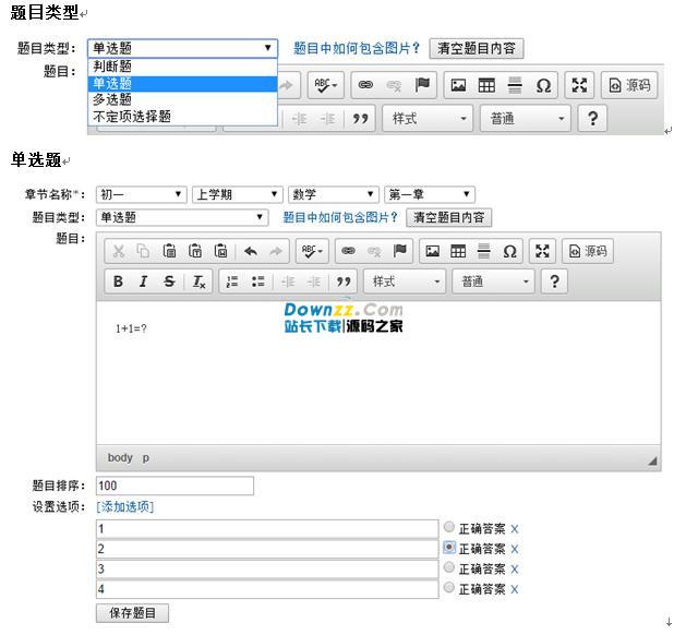 知识点评测系统(考试系统) v2.0