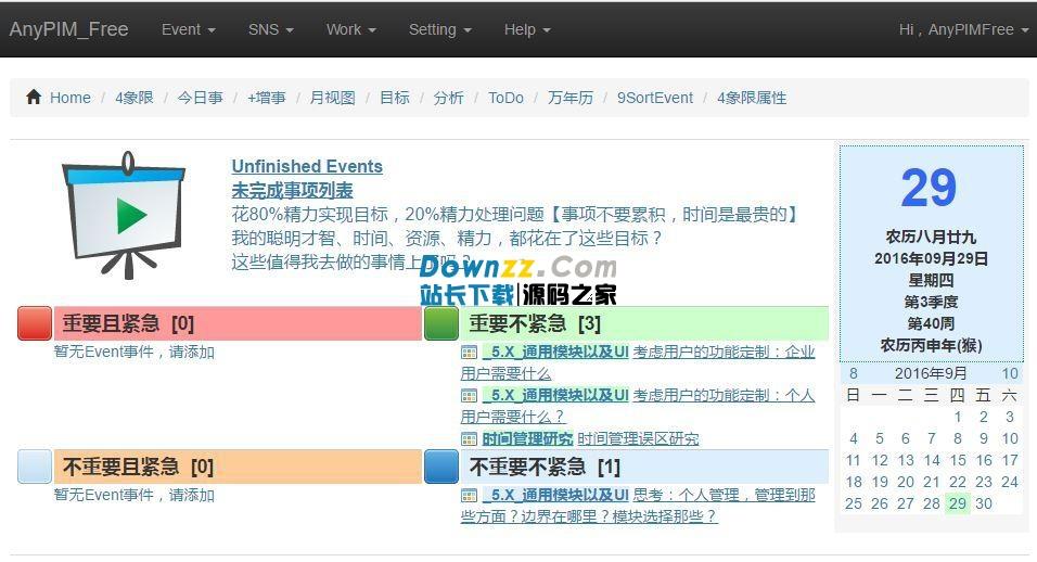 AnyPIM个人信息管理系统 v6.2