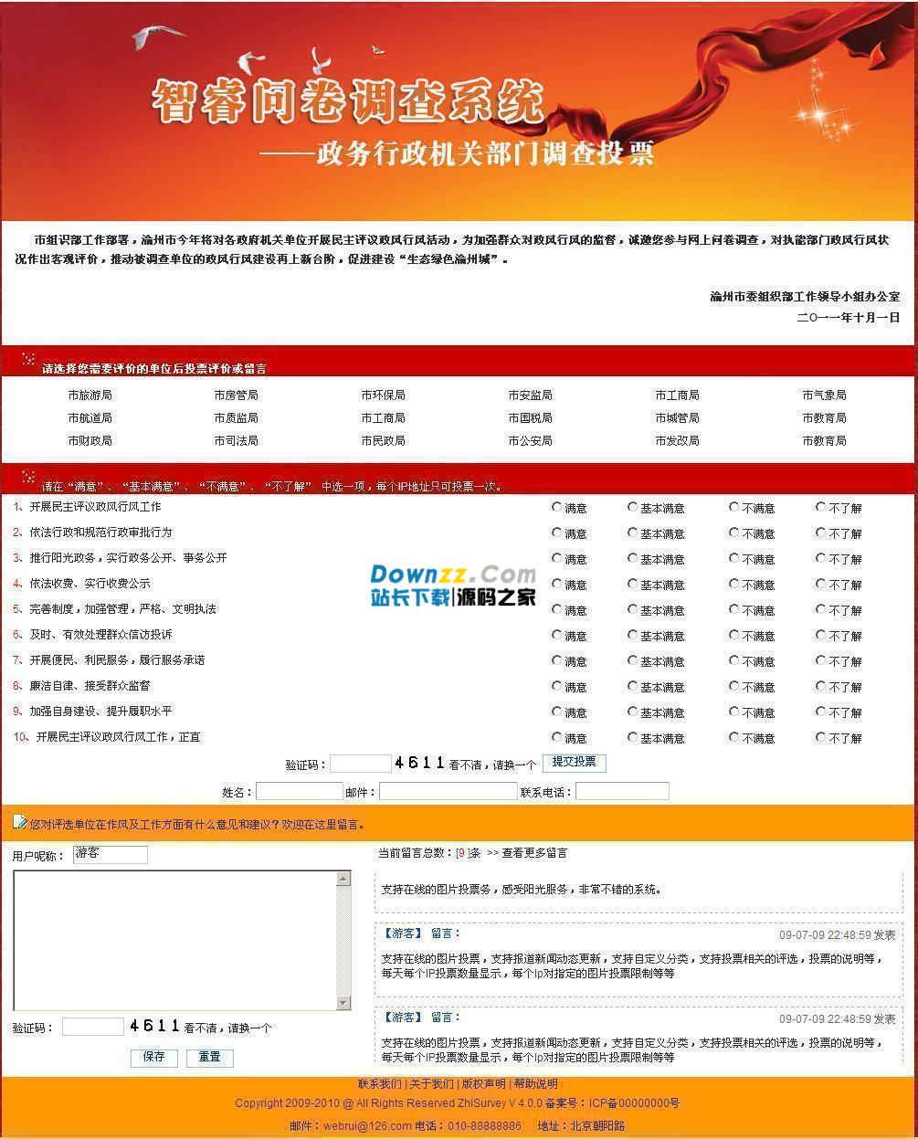 智睿政务问卷调查系统 v10.5.8