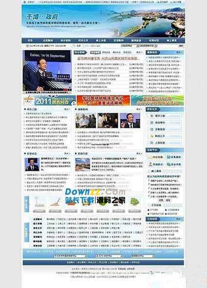 千博政府网站管理系统(集成环境版) v2016 Build0118