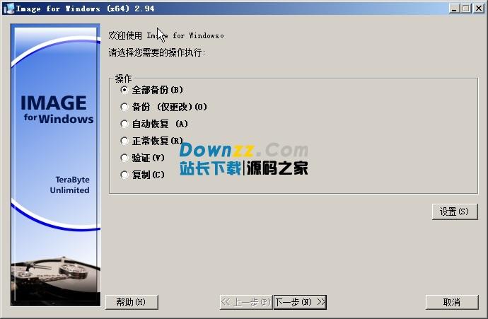 Image for Windows硬盘分区备份恢复 2.94中文汉化特别版