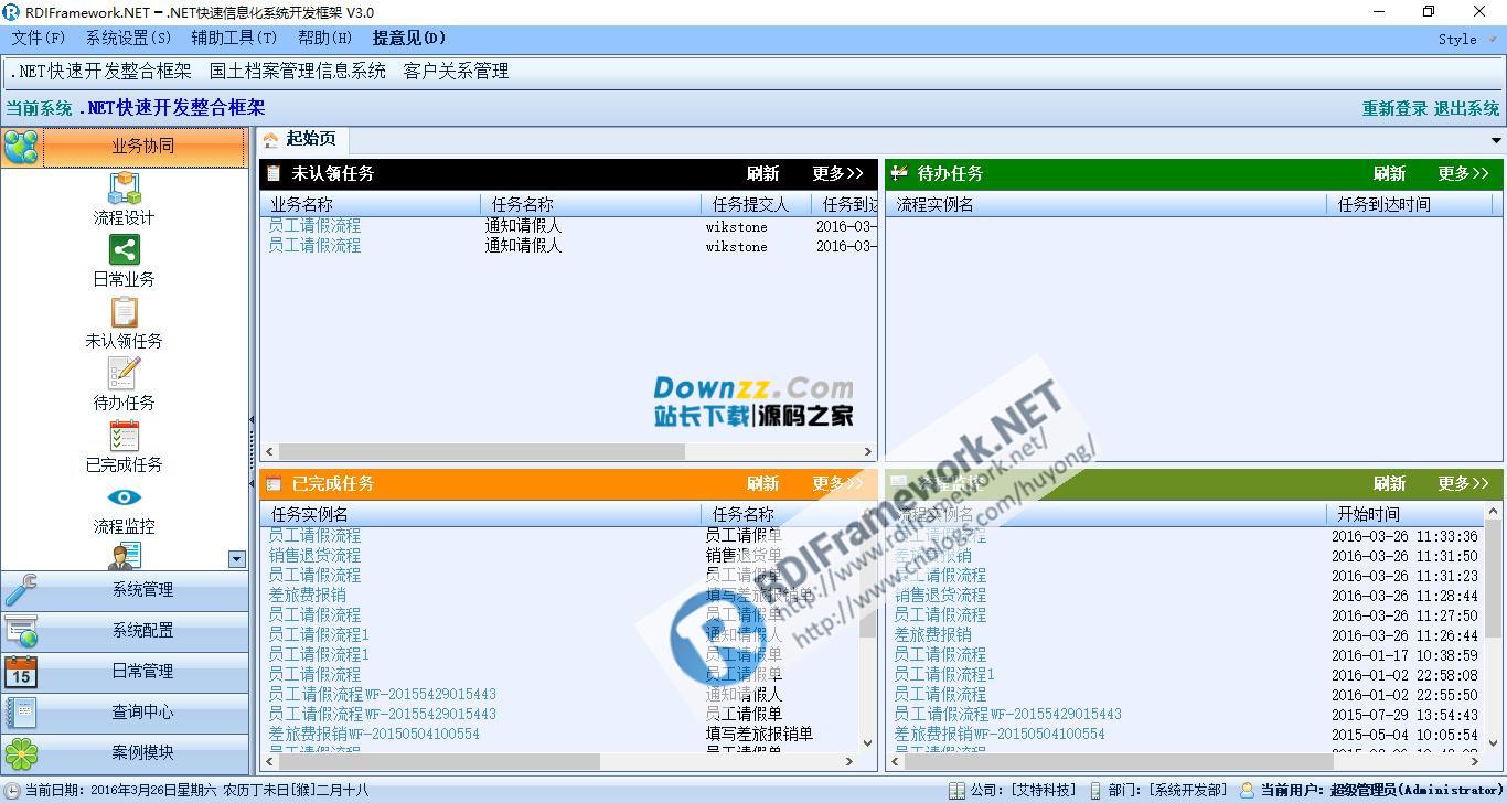 RDIFramework.NET快速信息化系统 v3.0