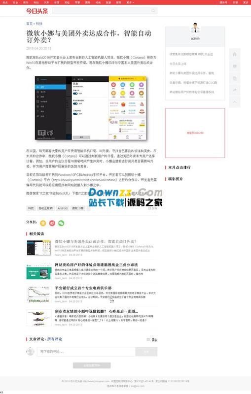 帝国cms新闻资讯门户带wap手机版 v1.0