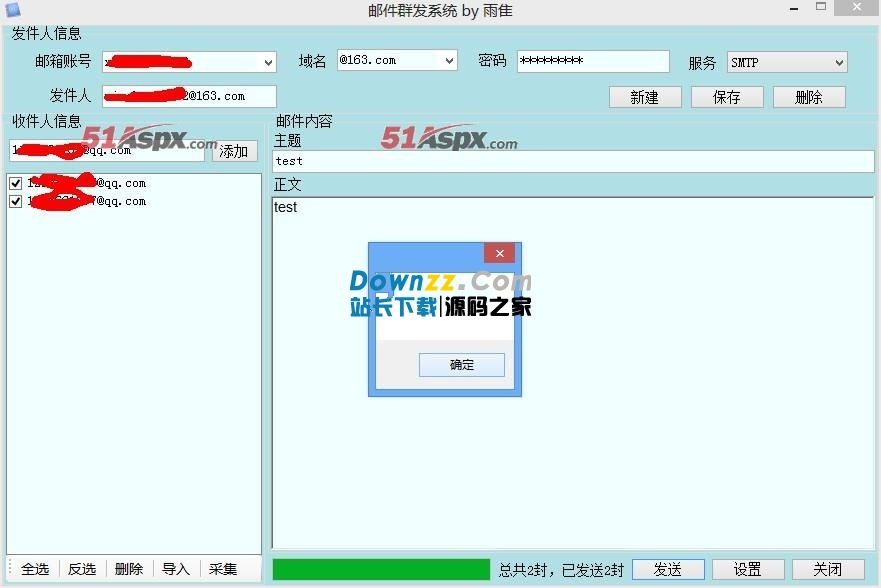 Mak邮件群发系统源码 v1.0