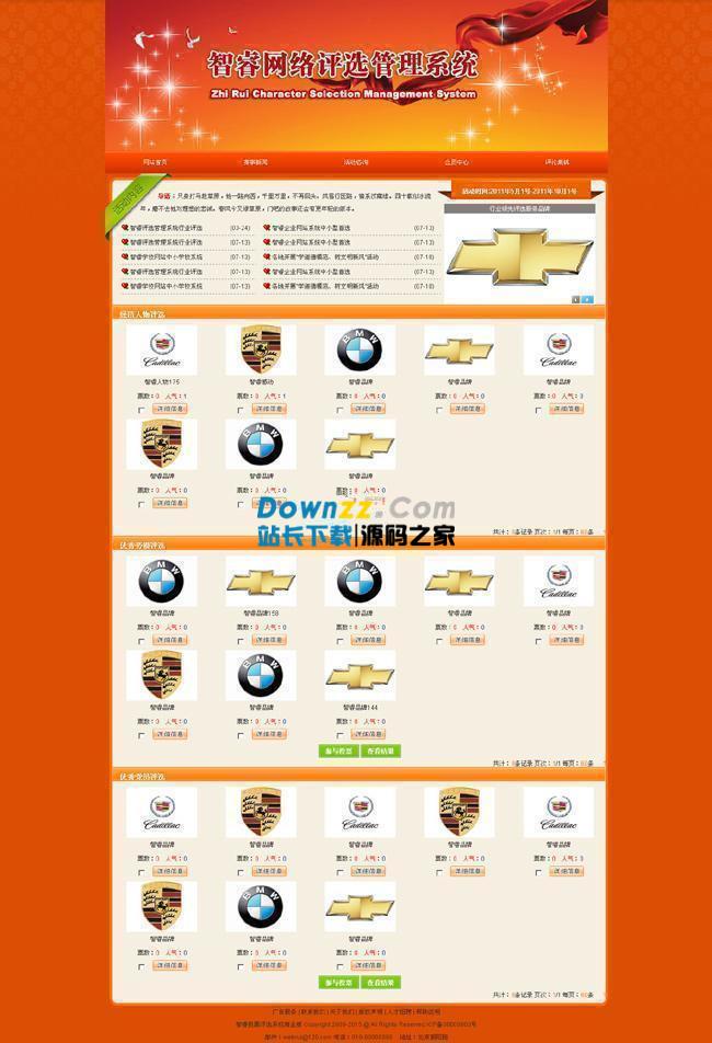 智睿多选品牌投票评选系统 v9.3.9