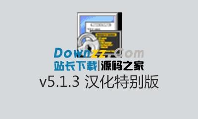 SecureCRTv5.1.3汉化版绿色下载