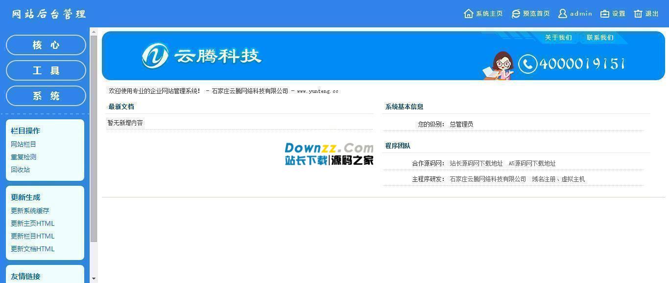 dedecms织梦精简版网站管理系统 v4.5.2.9