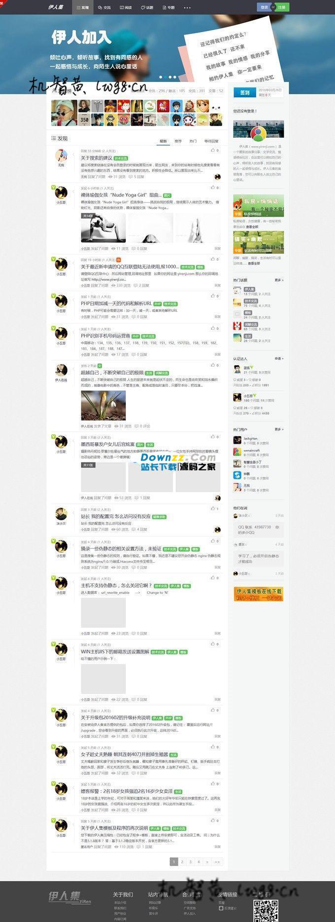 伊人集清新简洁社区整站源码 v2.3