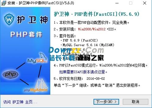 护卫神·PHP5.6.9套件 [FastCGI(Win2003/Win2008)]