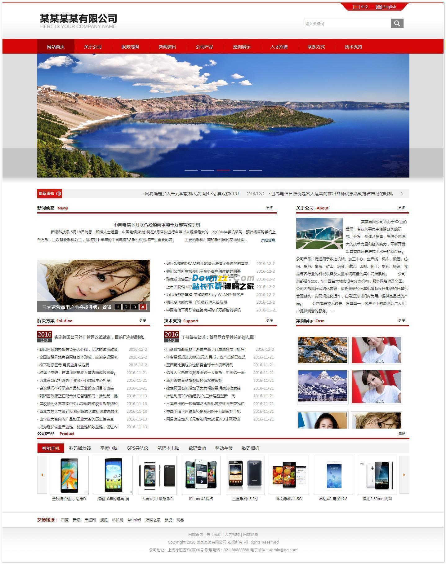 红色网新企业网站管理系统 v6.3