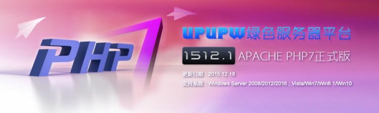 UPUPW Apache(32位)绿色最新官方版