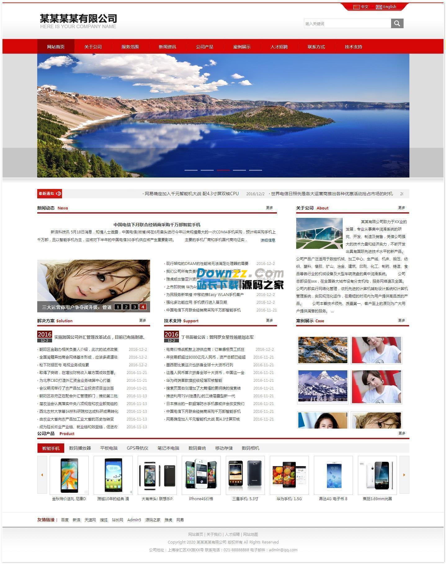 红色网新企业网站管理系统 v6.2