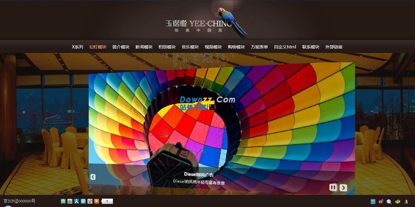 闪灵Flash网站系统X系列 v20160524
